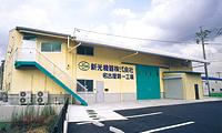 新光機器(株) 名古屋第1工場