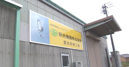 愛知岡崎工場