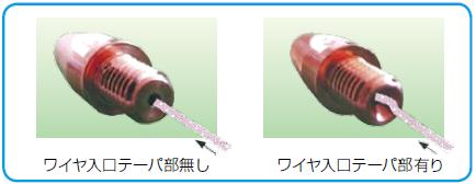 002_ワイヤテーパ部