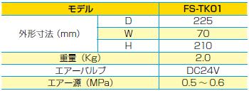 2821_タマキリ